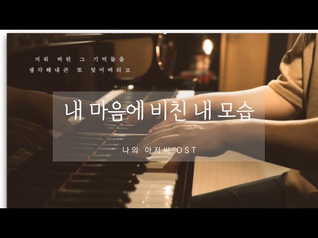 나의 아저씨 OST   리얼피아노   내 마음에 비친 내 모습