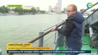 День Москвы-реки: кто делает ее чище - МИР24