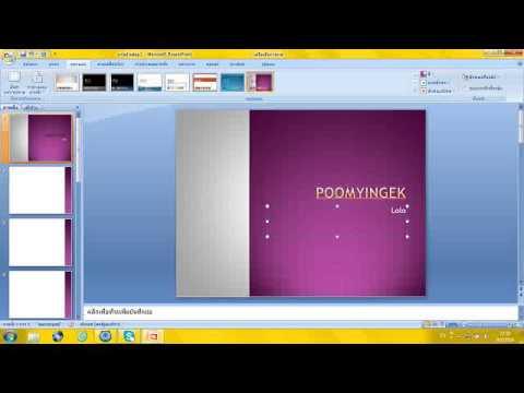 สอนทำหนังสือใน Microsofe Office Power Point 2007