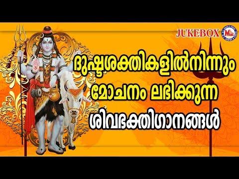 ദുഷ്ടശക്തികളിൽനിന്ന്-മോചനം-ലഭിക്കുന്നശിവഭക്തിഗാനങ്ങൾ-|hindu-devotionalsongs|shiva-songsmalayalam
