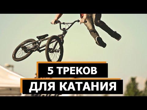 Видео: ПЕСНИ ДЛЯ КАТАНИЯ  НА БМХ/МТБ - ЧАСТЬ 3