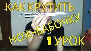 видео Как крутить нож-бабочку
