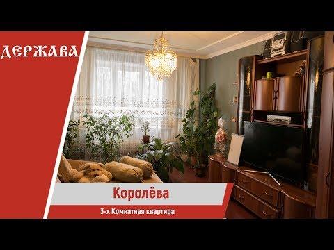 Обзор квартиры мкр. Королева | 3-к Квартира Надежда Логачева 8(904) 098-98-90