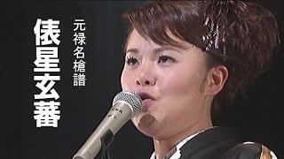島津亜矢 - 元禄名槍譜 俵星玄蕃