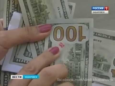 Россию перевести в доллары [PUNIQRANDLINE-(au-dating-names.txt) 64