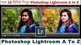 Lightroom Full tutorial for Beginners - Photoshop Lightroom এডিট শিখুন মাত্র 15 মিনিটে