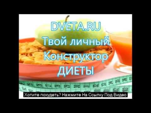 Эффективные диеты —