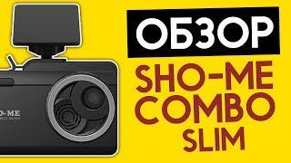 Обзор SHO-ME combo slim. Как выбрать видеорегистратор?