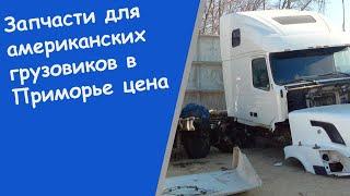 Фото Разборка американцев грузовиков   ремонт американских грузовиков тягачей Freightliner