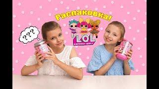 LOL РОЗПАКУВАННЯ!/ Лялька LOL / Іграшка / Відео для дітей /Дитячий канал