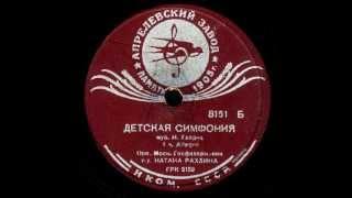 Toy Symphony, first movement (Rakhlin, 1939)
