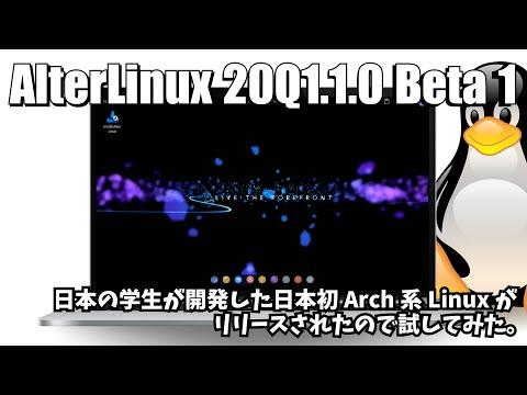AlterLinux 20Q1.1.0 Beta 1: 日本の学生が開発した日本初Arch系Linuxがリリースされたので試してみた。
