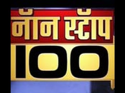 Watch: Top 100 news of the day