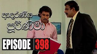 Adaraniya Purnima | Episode 398 06th January 2021 Thumbnail