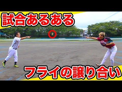 【あるある】野球人は共感できる!?試合あるある第二弾やってみた!【野球】