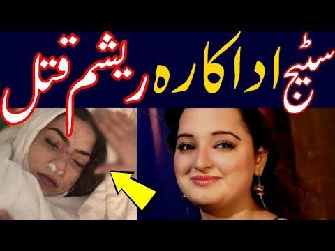 Husband Murdered Pashto Singer Reshma Khan Today Latest Updates thumbnail