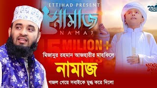 Namaz Ke Bolona Kaj Ache new islamic song