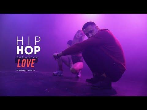 Selivanov - Hip Hop Love (Премьера клипа!) Она любит хип-хоп 16+