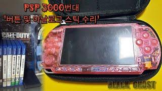 PSP 3000번대 '버튼 및 아날로그 스틱 수…