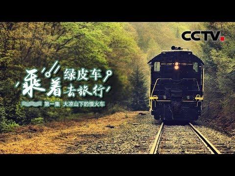 《乘着绿皮车去旅行》第一集 大凉山下的慢火车 | CCTV纪录