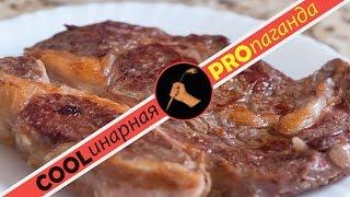 Как приготовить стейк с классическим перечным соусом. Рибай, толстый край