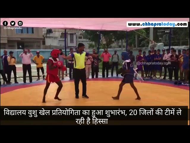 विद्यालय वुशू खेल प्रतियोगिता का हुआ शुभारंभ, 20 जिलों की टीमें ले रही है हिस्सा