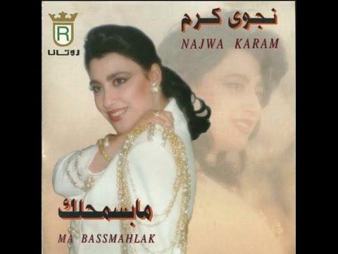 7akam El 2adi - Najwa Karam / حكم القاضي - نجوى كرم
