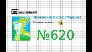 Задание №620 - Математика 6 класс (Мерзляк А.Г., Полонский В.Б., Якир М.С.)