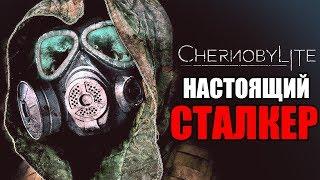 Chernobylite ► Прохождение #1 ► НАСТОЯЩИЙ СТАЛКЕР! ЧЕРНОБЫЛЬ!