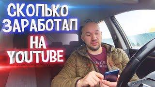 СКОЛЬКО Я ЗАРАБОТАЛ НА YouTube ЗА 2 ГОДА - СКОЛЬКО МОЖНО ЗАРАБОТАТЬ НА ЮТУБЕ