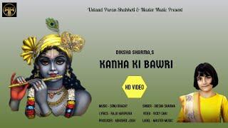 Kanha Ki Bawri || Diksha Sharma || Krishan Bhajan 2020 || Master Music