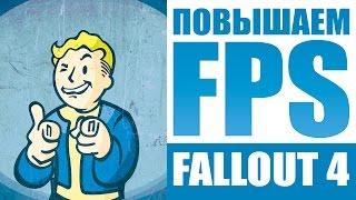 Ручная Оптимизация Fallout 4 для слабых ПК - Эпичный Гайд!