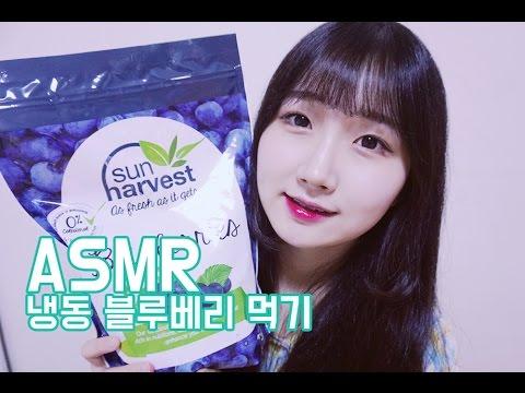 [한국어 ASMR , ASMR Korean] 블루베리 냠냠 이팅사운드 Blueberry Eating Sound