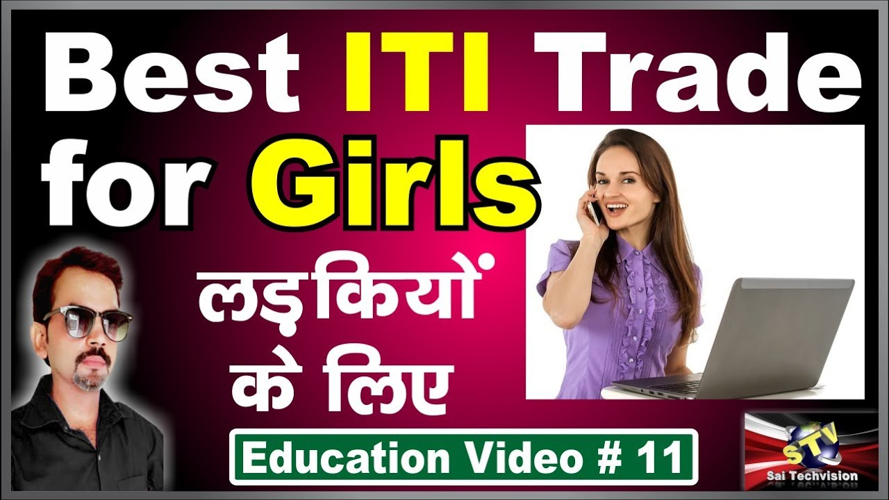 Best Iti Trade For Girls Full Details In Hindi Educational Video 11 Youtube