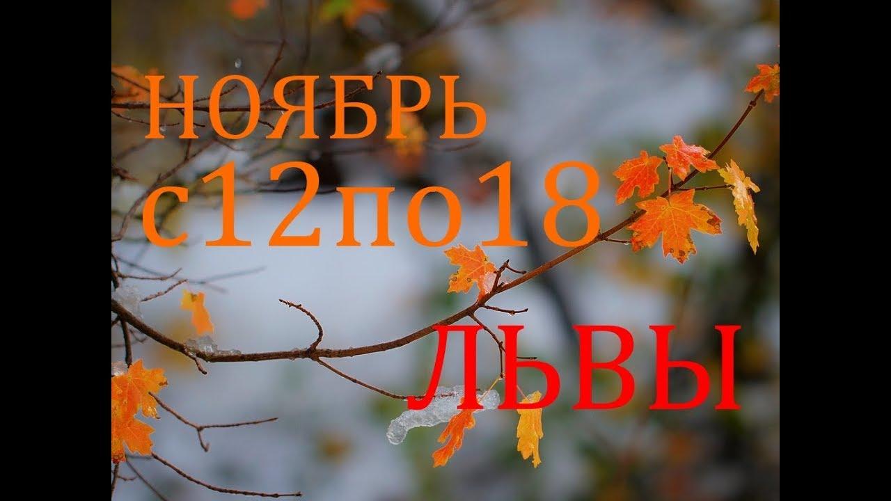 ЛЕВ. ТАРО-ПРОГНОЗ на НЕДЕЛЮ с 12 по 18 НОЯБРЯ 2018г.