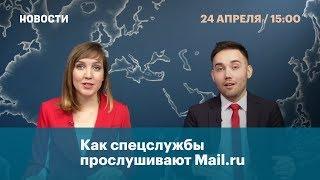 Как спецслужбы прослушивают Mail.ru