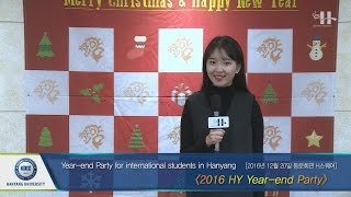 [????? ??H] 2016 HY Year end Party