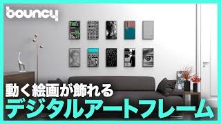 動くアートが自宅に飾れる? デジタルアートフレーム「MonoX7」