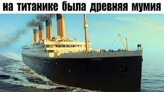 ТИТАНИК. САМАЯ МИСТИЧЕСКАЯ ВЕРСИЯ ГИБЕЛИ ЛАЙНЕРА!!