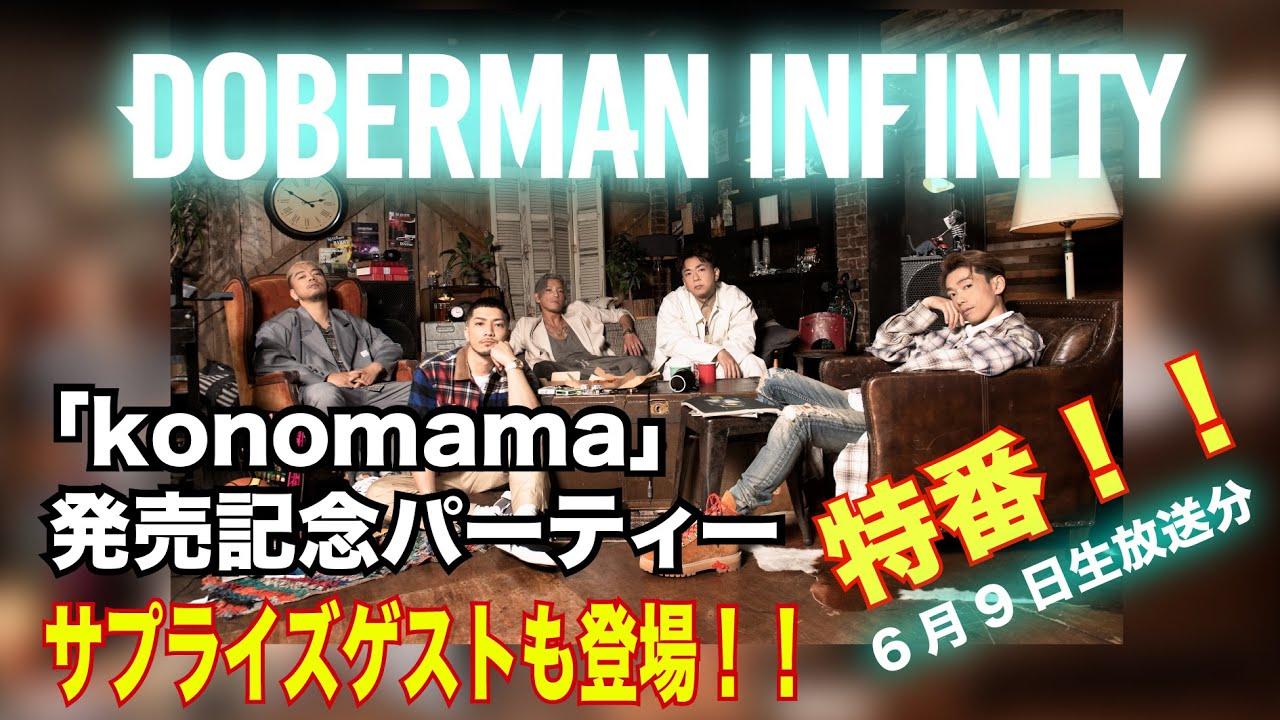 DOBERMAN INFINITY「konomama」発売記念パーティー (6月9日生放送回アーカイブ配信)