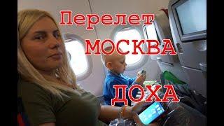Катарские авиалинии. Перелет Москва-Доха. Qatar Airways Flight Moscow-Doha