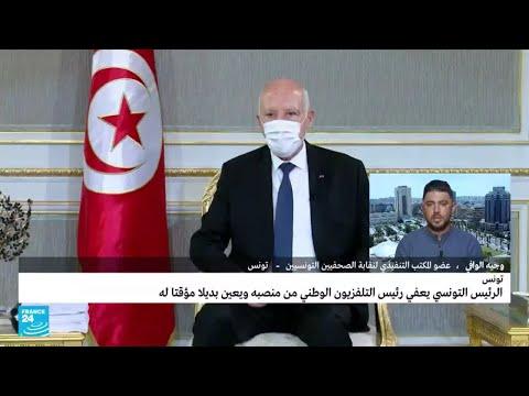 ما أسباب إعفاء رئيس التلفزيون الوطني التونسي من منصبه؟  - نشر قبل 39 دقيقة