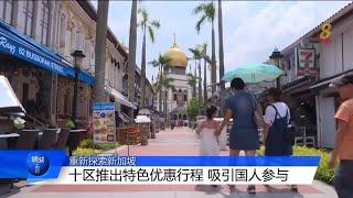 重新探索新加坡十区推出特色优惠行程 吸引国人参与 - YouTube