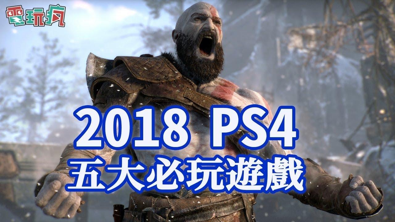 2018 年 PS4 五大必玩遊戲!【私心瘋】 - YouTube