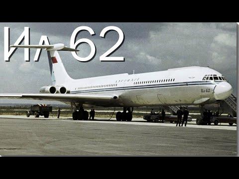 Ил-62 - идеальный