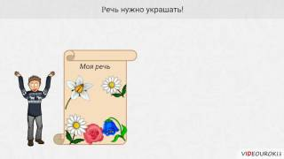 Видеоурок