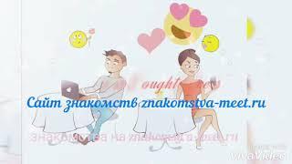 Бесплатный сайт знакомств в Москве без регистрации(, 2019-06-23T04:55:12.000Z)