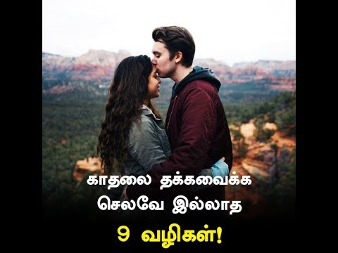 dating tips in tamil