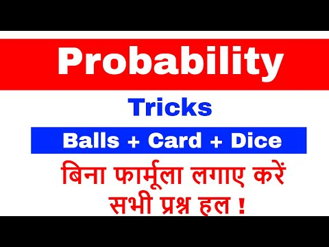 Probability Tricks (Card +Balls+Dice) for IBPS PO | CLERK | CAT बिना फार्मूला लगाए करें सभी प्रश्न !