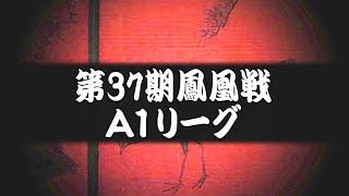 【麻雀】第37期鳳凰戦A1リーグCM【連盟チャンネル】